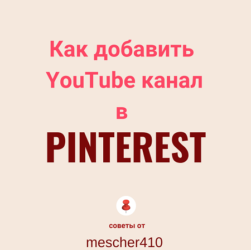Pinterest YouTuve
